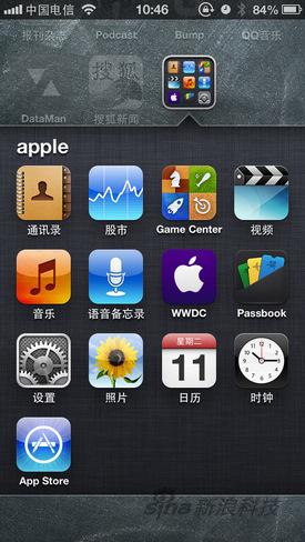 苹果ios7 系统体验评测上手