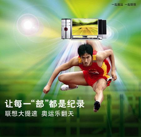 科技时代_刘翔为联想二级代言 姚明成下个签约猜想