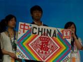 中国代表队