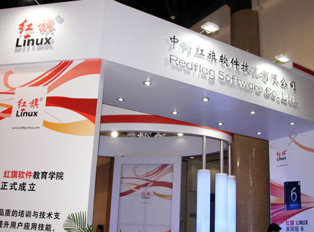 科技时代_图文:中科红旗软件展台