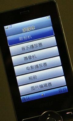 时尚前卫步步高镜面音乐手机i8评测(6)