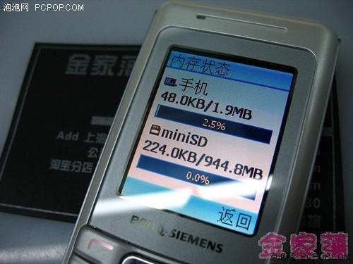 最后一搏明基西门子音乐机E61仅399元