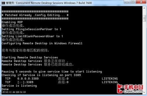 诺基亚n900远程控制过程电脑端设置截图   3,如果电脑系统为