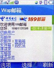 机身小巧硬朗中兴低价3G手机R200评测(3)