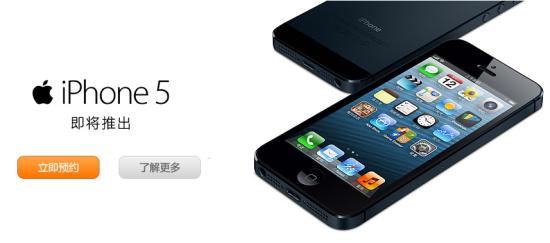 联通iPhone 5预约界面
