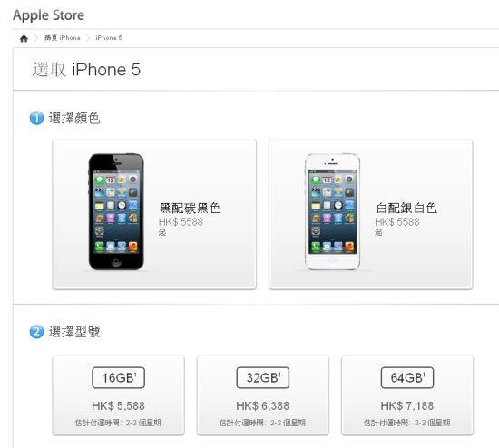 香港地区正式开售iPhone 5 一次最多可购10台