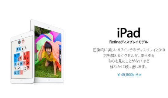 苹果此次宣布将日本市场的iPad价格最多上调1.3万日元