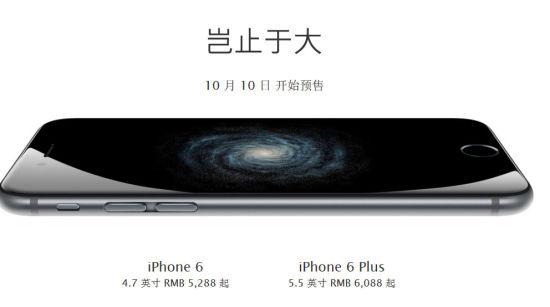 苹果天猫旗舰店将于10日零时起预售iPhone 6