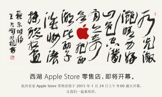 官网公示将于1月24日杭州店开业