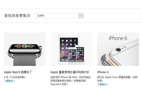 苹果以旧换新计划正式在中国大陆推出