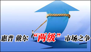 每周PC新闻综合报道2007年11月第4周