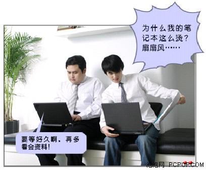 英特尔教你如何用迅驰笔记本上网泡MM(2)