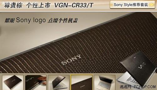 领导时尚先锋索尼新款CR33详细评测