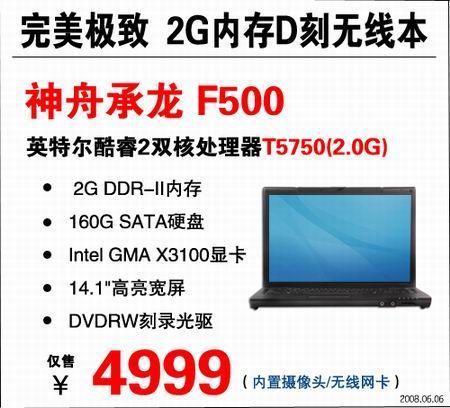 商务首选T5750神舟F500惊艳4999