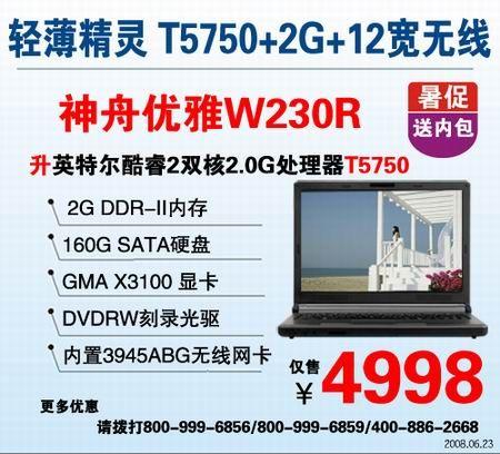 升T575012寸神舟W230R暑促4998