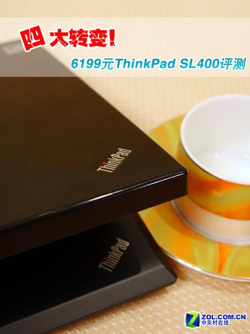 四大转变6199元ThinkPadSL400评测