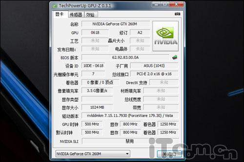 战神装备又升级顶级游戏本华硕G71G评测(4)