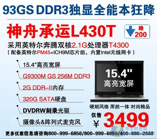 神舟15.4宽屏双核独显本售价3499元