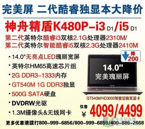 神舟SNB平台GT540独显拉丝本3999元