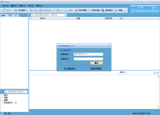 Koomail:无需配置POP3等参数即可使用的邮件客户端