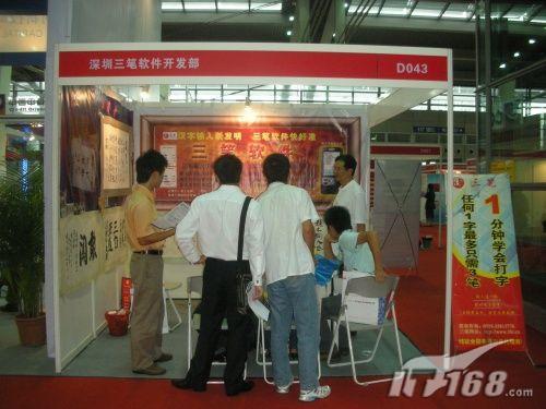 三笔软件参展08深圳投资贸易洽谈会