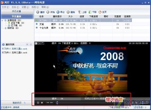 瞬间下载播放 风行网络电影奥运版评测