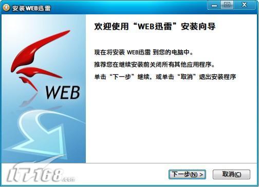【下载】Web迅雷V1.13.1.224更新