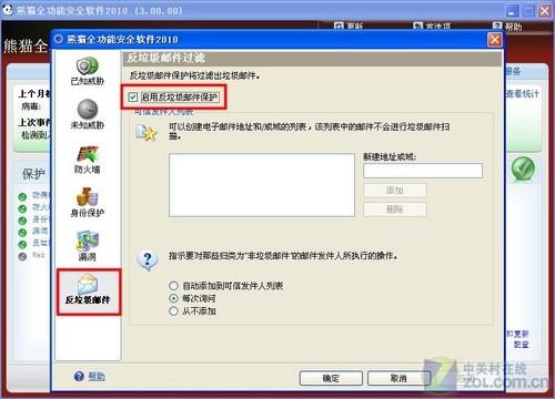 垃圾邮件别来烦熊猫嵌入式防护显身手