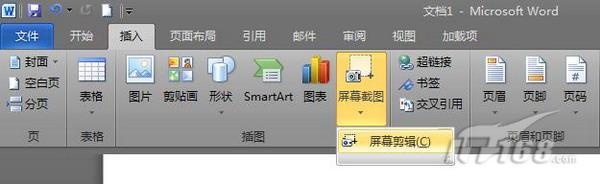 Word2010写文章插入屏幕截图快人一步