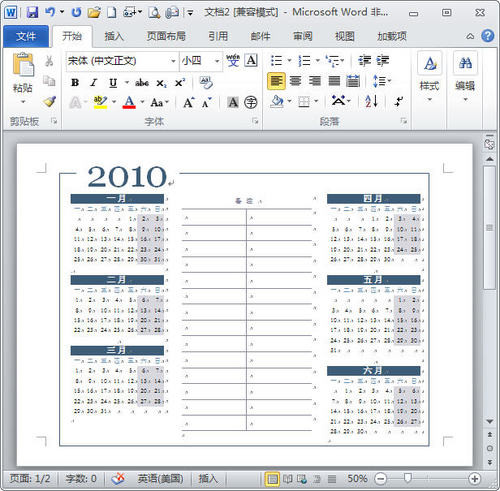 迎新年教你用Word制作2010年个性日历