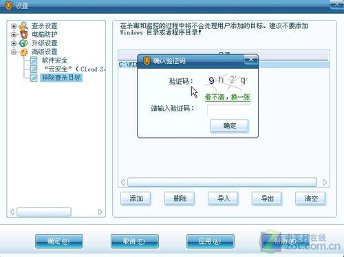 排除特定文件夹提升瑞星2010扫描速度