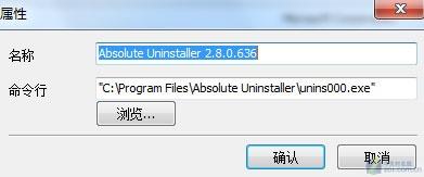 Win7中玩批量卸载让无效程序重新可用