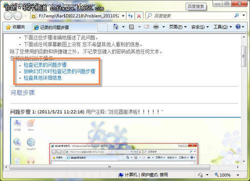 [玩转win7]用好windows7问题步骤记录器