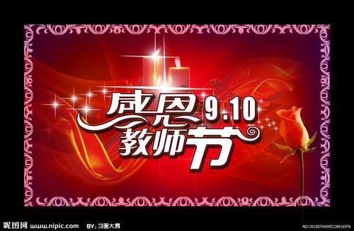 献给老师的歌!2011年教师节祝福语大全_软件