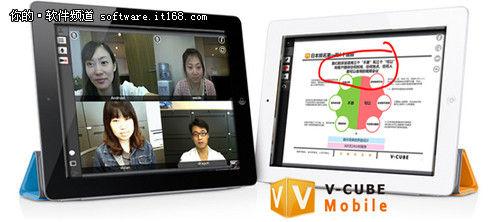 沟通无障碍V-CUBE视频会议系统全解析