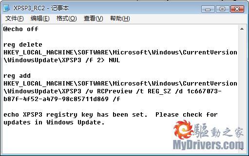 WindowsXPSP3RC2官方下载及发布说明