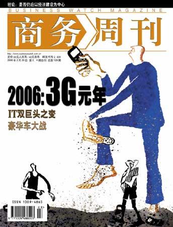 科技时代_商务周刊杂志封面报道:2006 3G元年