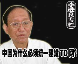 科技时代_李进良专栏周之3月9日:中国必须统一建设TD网