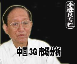 科技时代_李进良专栏周3月10日:中国3G市场分析