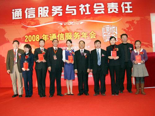 科技时代_图文:领导为获奖明星代表颁奖