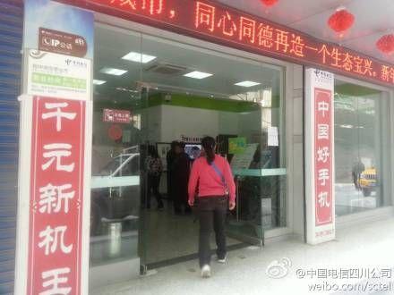 中国电信在宝兴城区恢复通信,图为宝兴穆坪南街营业厅
