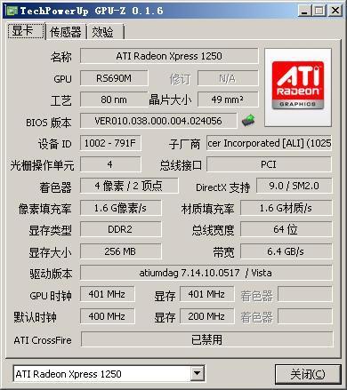 4600元低价全能宏基Extensa本4120评测(2)