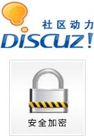 强化安全性:Discuz!自定义后台登录文件名
