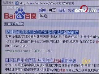 央视曝光百度竞价排名积弊