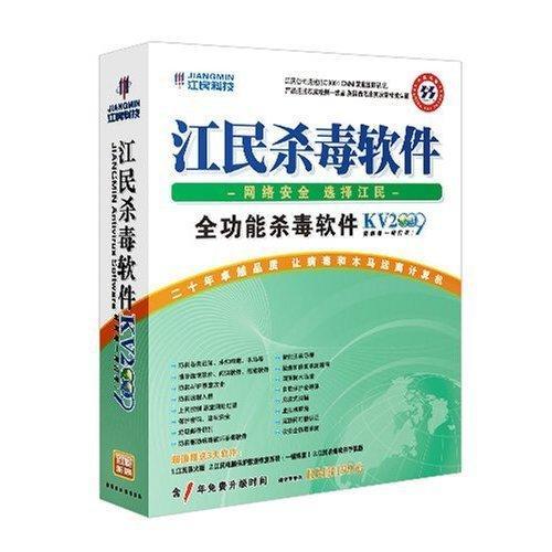 2008软件评选礼品-江民科技