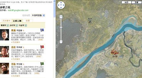 就可以将三国时代的历史地图与现代地图重叠在一起