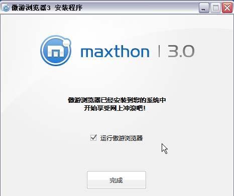 傲游浏览器3.0版的最新消息