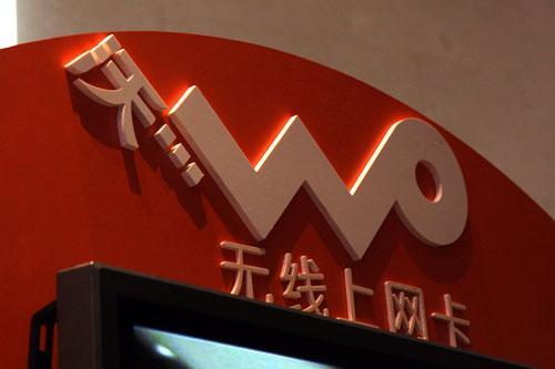 """联通发布全业务品牌""""沃""""涵盖3G业务"""