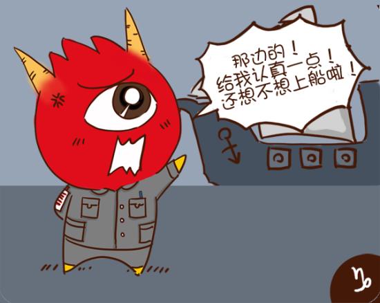 魔羯座备战2012