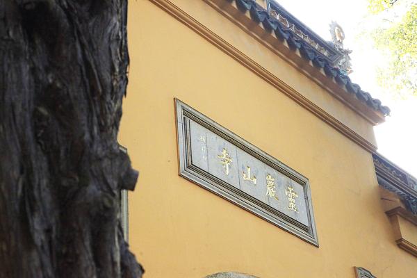 (五)往生之地:苏州灵岩山寺